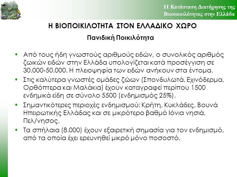Η ΒΙΟΠΟΙΚΙΛΟΤΗΤΑ ΣΤΟΝ ΕΛΛΑΔΙΚΟ ΧΩΡΟ Από τους ήδη γνωστούς αριθμούς ειδών, ο συνολικός αριθμός ζωικών ειδών στην Ελλάδα υπολογίζεται κατά προσέγγιση σε