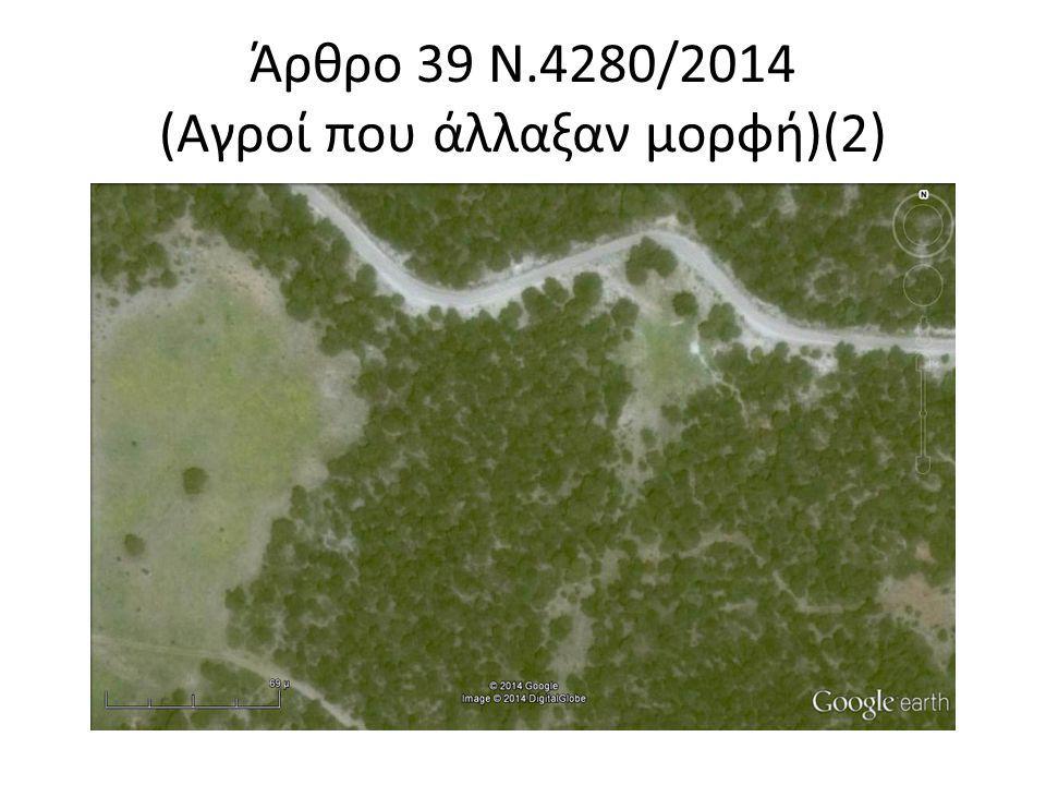 Άρθρο 39 Ν.4280/2014 (Αγροί που άλλαξαν μορφή)(2)