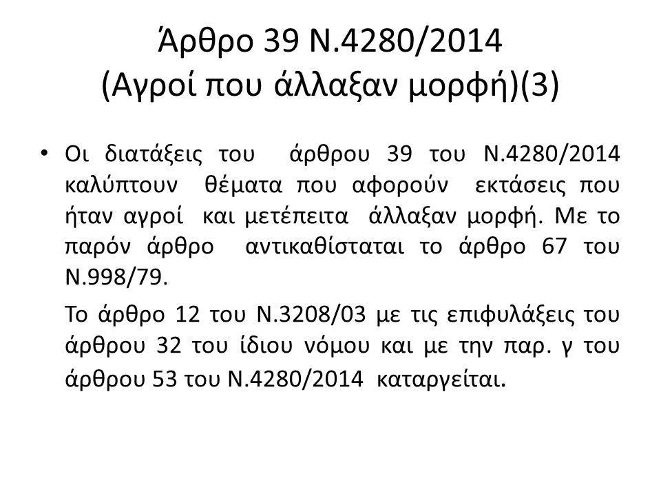 Οι διατάξεις του άρθρου 39 του Ν.4280/2014 καλύπτουν θέματα που αφορούν εκτάσεις που ήταν αγροί και μετέπειτα άλλαξαν μορφή.