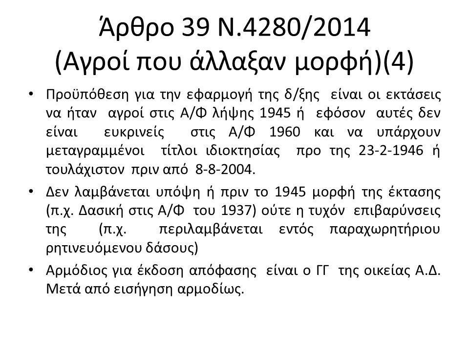 Άρθρο 39 Ν.4280/2014 (Αγροί που άλλαξαν μορφή)(4) Προϋπόθεση για την εφαρμογή της δ/ξης είναι οι εκτάσεις να ήταν αγροί στις Α/Φ λήψης 1945 ή εφόσον αυτές δεν είναι ευκρινείς στις Α/Φ 1960 και να υπάρχουν μεταγραμμένοι τίτλοι ιδιοκτησίας προ της 23-2-1946 ή τουλάχιστον πριν από 8-8-2004.