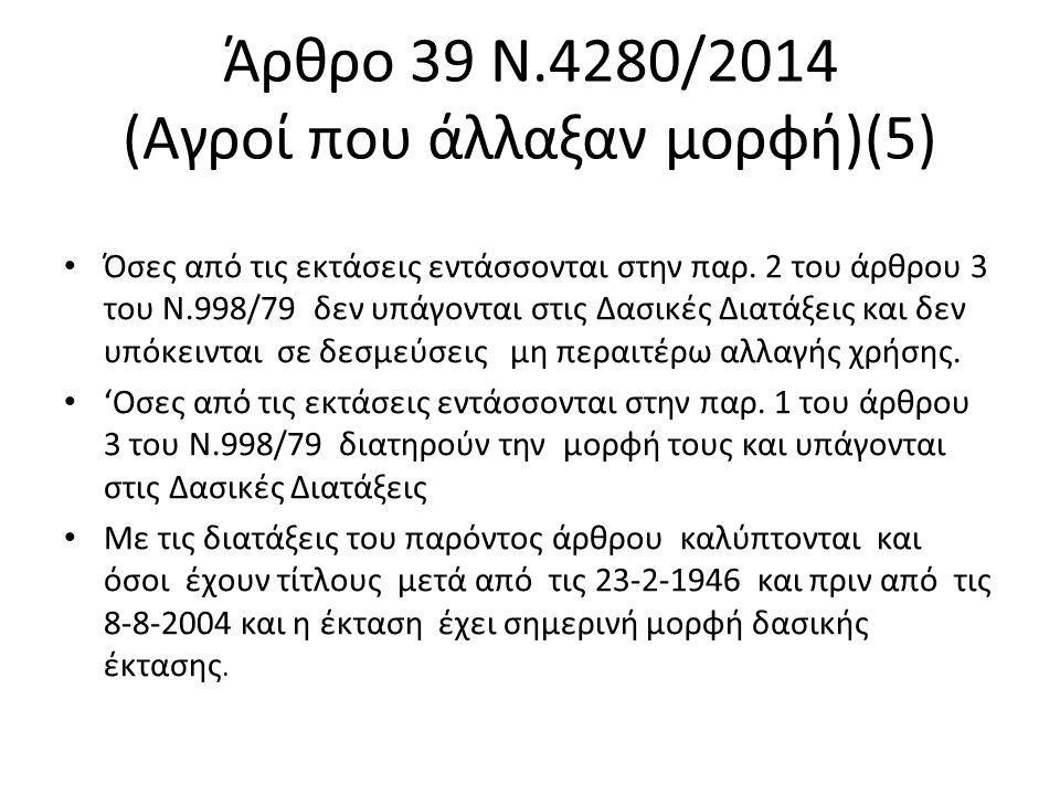 Άρθρο 39 Ν.4280/2014 (Αγροί που άλλαξαν μορφή)(5) Όσες από τις εκτάσεις εντάσσονται στην παρ.