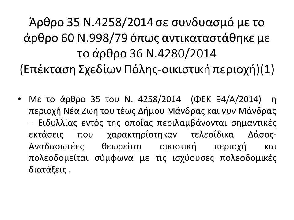 Άρθρο 35 Ν.4258/2014 σε συνδυασμό με το άρθρο 60 Ν.998/79 όπως αντικαταστάθηκε με το άρθρο 36 Ν.4280/2014 (Επέκταση Σχεδίων Πόλης-οικιστική περιοχή)(1) Με το άρθρο 35 του Ν.
