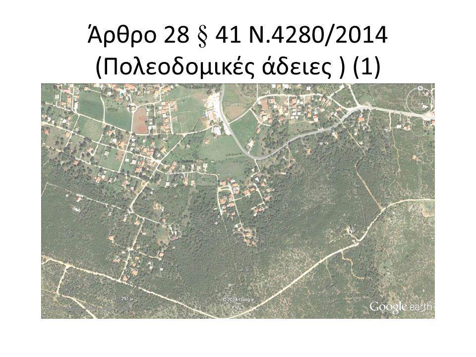 Άρθρο 28 § 41 Ν.4280/2014 (Πολεοδομικές άδειες ) (1)
