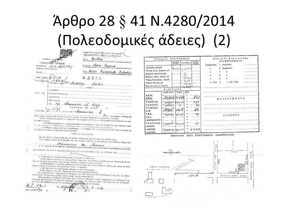 Άρθρο 28 § 41 Ν.4280/2014 (Πολεοδομικές άδειες) (2)