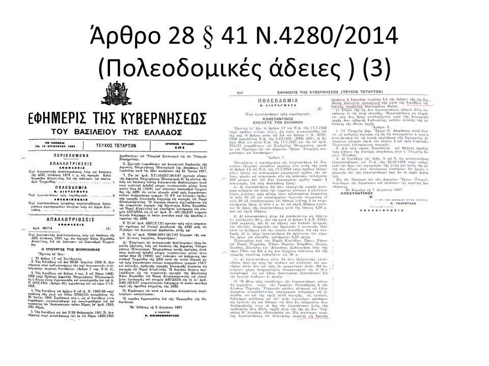 Άρθρο 28 § 41 Ν.4280/2014 (Πολεοδομικές άδειες ) (3)