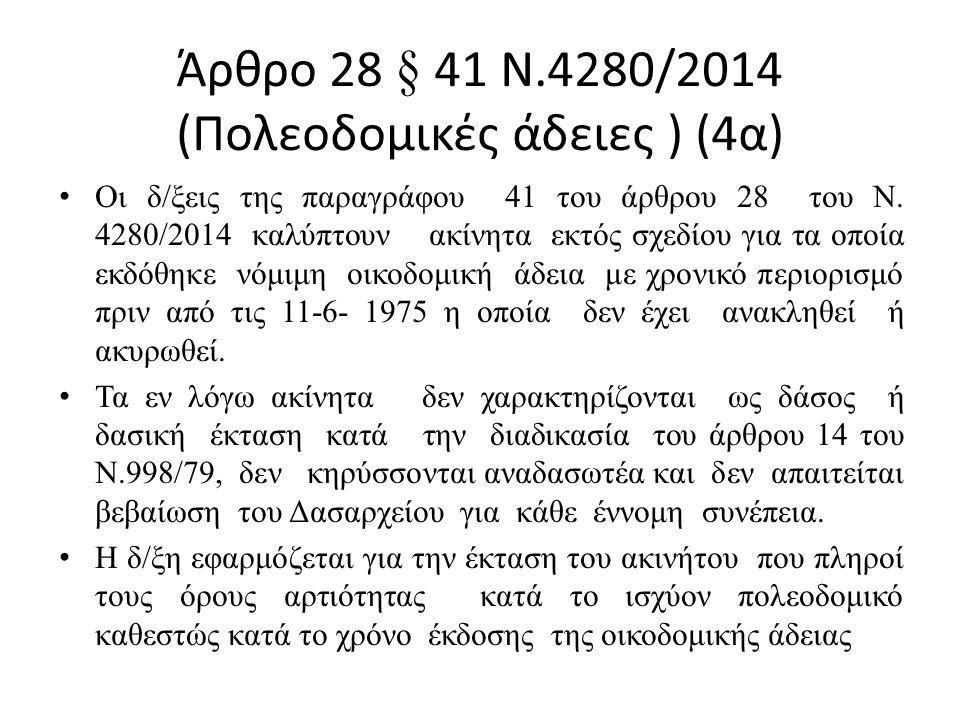 Άρθρο 28 § 41 Ν.4280/2014 (Πολεοδομικές άδειες ) (4α) Οι δ/ξεις της παραγράφου 41 του άρθρου 28 του Ν.