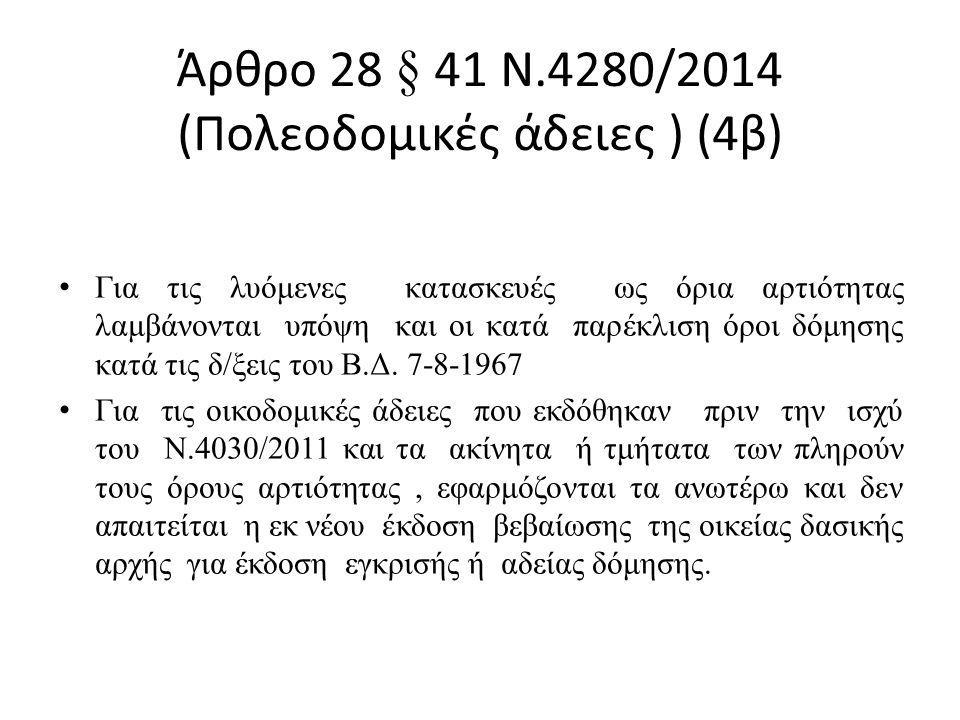 Άρθρο 28 § 41 Ν.4280/2014 (Πολεοδομικές άδειες ) (4β) Για τις λυόμενες κατασκευές ως όρια αρτιότητας λαμβάνονται υπόψη και οι κατά παρέκλιση όροι δόμησης κατά τις δ/ξεις του Β.Δ.