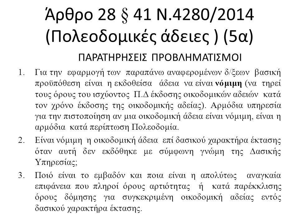 Άρθρο 28 § 41 Ν.4280/2014 (Πολεοδομικές άδειες ) (5α) ΠΑΡΑΤΗΡΗΣΕΙΣ ΠΡΟΒΛΗΜΑΤΙΣΜΟΙ 1.Για την εφαρμογή των παραπάνω αναφερομένων δ/ξεων βασική προϋπόθεση είναι η εκδοθείσα άδεια να είναι νόμιμη (να τηρεί τους όρους του ισχύοντος Π.Δ έκδοσης οικοδομικών αδειών κατά τον χρόνο έκδοσης της οικοδομικής αδείας).