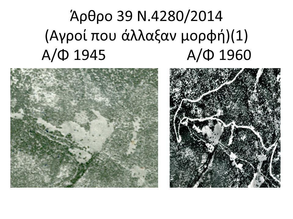 Άρθρο 39 Ν.4280/2014 (Αγροί που άλλαξαν μορφή)(1) Α/Φ 1945 Α/Φ 1960