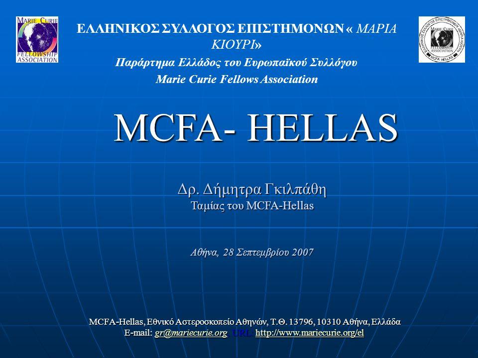 ΕΛΛΗΝΙΚΟΣ ΣΥΛΛΟΓΟΣ ΕΠΙΣΤΗΜΟΝΩΝ « ΜΑΡΙΑ ΚΙΟΥΡΙ» Παράρτημα Ελλάδος του Ευρωπαϊκού Συλλόγου Marie Curie Fellows Association MCFA- HELLAS Δρ.