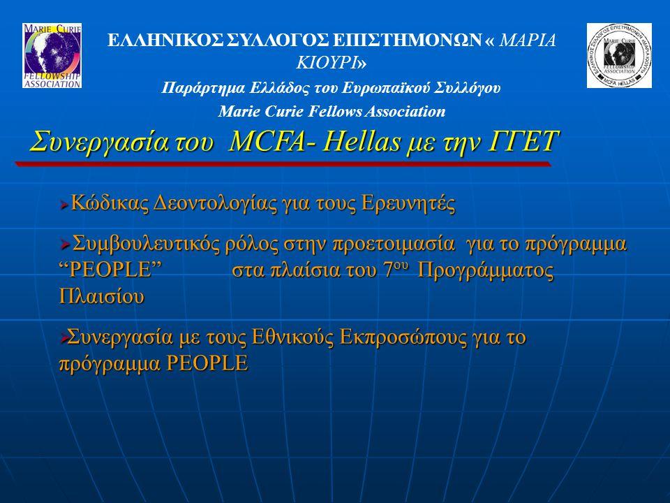 ΕΛΛΗΝΙΚΟΣ ΣΥΛΛΟΓΟΣ ΕΠΙΣΤΗΜΟΝΩΝ « ΜΑΡΙΑ ΚΙΟΥΡΙ» Παράρτημα Ελλάδος του Ευρωπαϊκού Συλλόγου Marie Curie Fellows Association  Κώδικας Δεοντολογίας για τους Ερευνητές  Συμβουλευτικός ρόλος στην προετοιμασία για το πρόγραμμα PEOPLE στα πλαίσια του 7 ου Προγράμματος Πλαισίου  Συνεργασία με τους Εθνικούς Εκπροσώπους για το πρόγραμμα PEOPLE Συνεργασία του MCFA- Hellas με την ΓΓΕΤ
