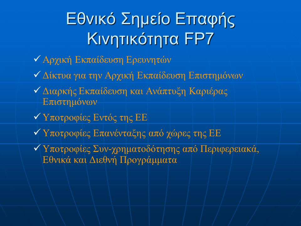 Εθνικό Σημείο Επαφής Κινητικότητα FP7 Αρχική Εκπαίδευση Ερευνητών Δίκτυα για την Αρχική Εκπαίδευση Επιστημόνων Διαρκής Εκπαίδευση και Ανάπτυξη Καριέρας Επιστημόνων Υποτροφίες Εντός της ΕΕ Υποτροφίες Επανένταξης από χώρες της ΕΕ Υποτροφίες Συν-χρηματοδότησης από Περιφερειακά, Εθνικά και Διεθνή Προγράμματα