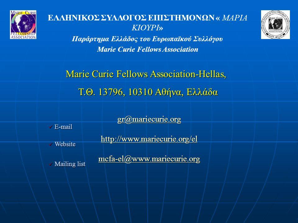 ΕΛΛΗΝΙΚΟΣ ΣΥΛΛΟΓΟΣ ΕΠΙΣΤΗΜΟΝΩΝ « ΜΑΡΙΑ ΚΙΟΥΡΙ» Παράρτημα Ελλάδος του Ευρωπαϊκού Συλλόγου Marie Curie Fellows Association Marie Curie Fellows Associati