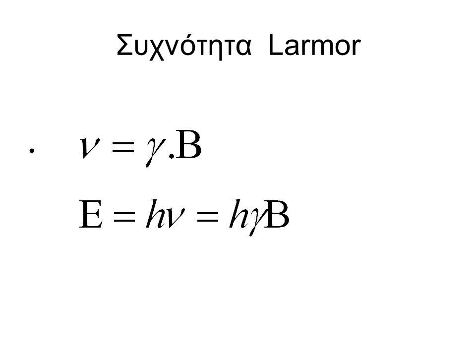 Συχνότητα Larmor
