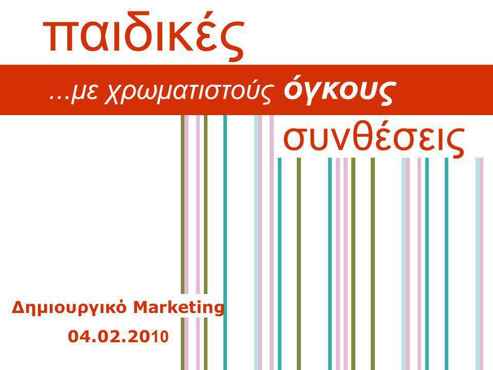 Δημιουργικό Marketing 04.02.20 10 συνθέσεις...με χρωματιστούς όγκους παιδικές
