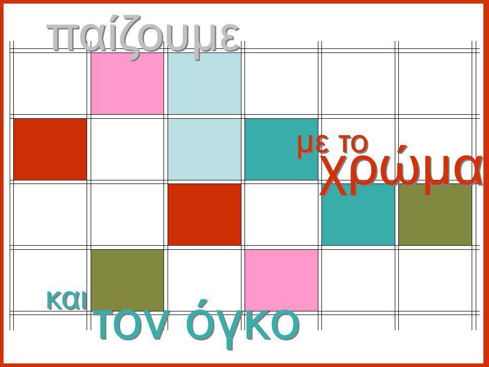 Δεν ξεχνάμε να δημιουργούμε χρωματικούς όγκους με γεωμετρικά σχήματα 1.1.2.2.3.3.4.4.5.5.6.6.