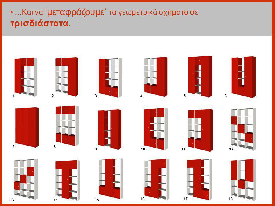 19....Και να 'μεταφράζουμε' τα γεωμετρικά σχήματα σε τρισδιάστατα. 20.21.22.23.