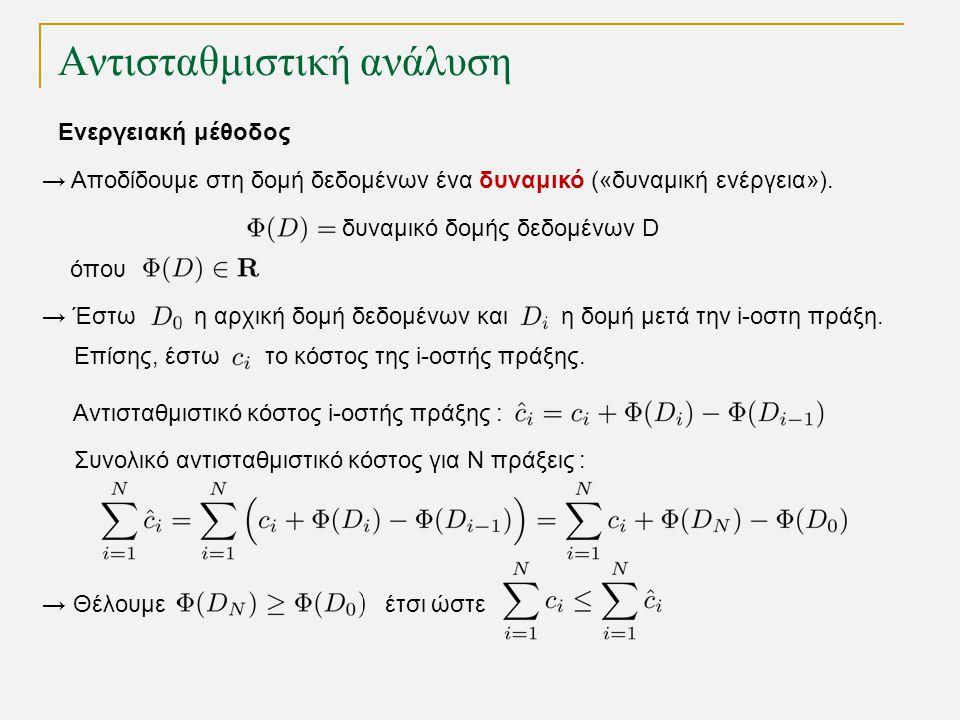 Αντισταθμιστική ανάλυση Ενεργειακή μέθοδος → Αποδίδουμε στη δομή δεδομένων ένα δυναμικό («δυναμική ενέργεια»). δυναμικό δομής δεδομένων D όπου → Έστω