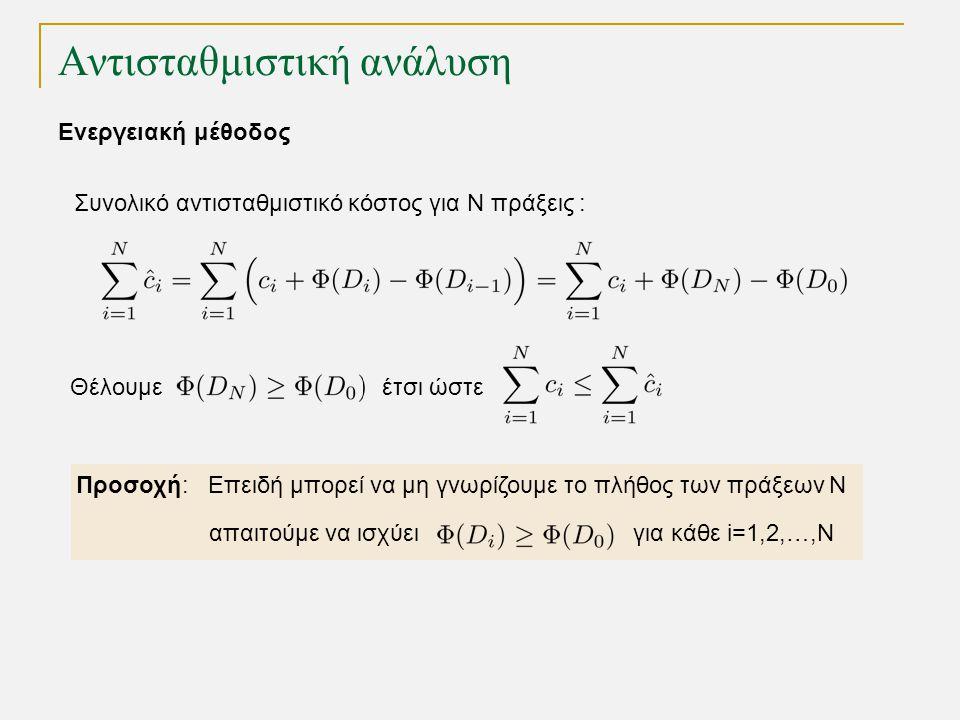 Αντισταθμιστική ανάλυση Συνολικό αντισταθμιστικό κόστος για N πράξεις : Θέλουμε έτσι ώστε Προσοχή: Επειδή μπορεί να μη γνωρίζουμε το πλήθος των πράξεων Ν απαιτούμε να ισχύει για κάθε i=1,2,…,N Ενεργειακή μέθοδος