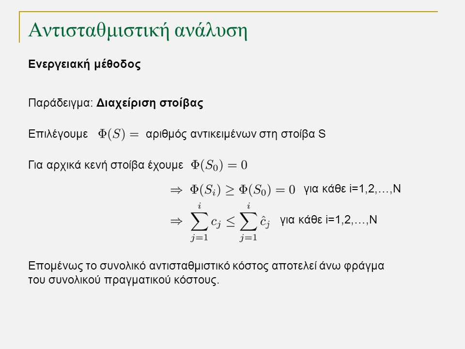 Αντισταθμιστική ανάλυση Παράδειγμα: Διαχείριση στοίβας Επιλέγουμε αριθμός αντικειμένων στη στοίβα S Για αρχικά κενή στοίβα έχουμε για κάθε i=1,2,…,N Επομένως το συνολικό αντισταθμιστικό κόστος αποτελεί άνω φράγμα του συνολικού πραγματικού κόστους.