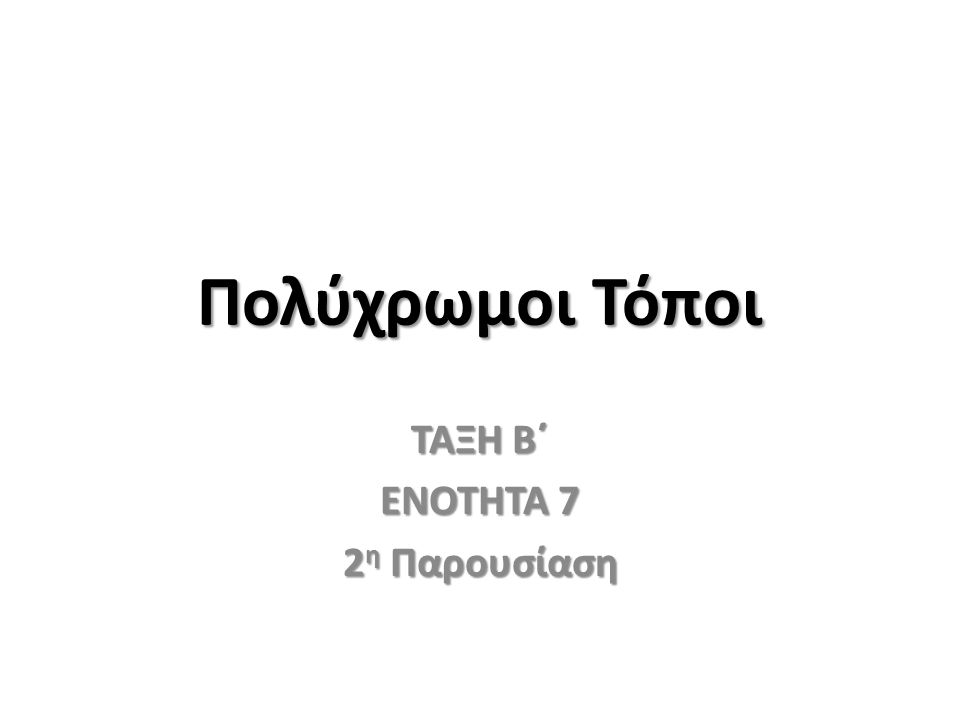 Θερμοκρασία στην Κύπρο ΜΗΝΑΣ (ΜΕΣΗ ΗΜΕΡΗΣΙΑ) ΘΕΡΜΟΚΡΑΣΙΑ ΜΗΝΑΣ (ΜΕΣΗ ΗΜΕΡΗΣΙΑ) ΘΕΡΜΟΚΡΑΣΙΑ Γενάρης11Ιούλης30 Φλεβάρης11Αύγουστος30 Μάρτης13Σεπτέμβρης27 Απρίλης18Οκτώβρης23 Μάης23Νοέμβρης17 Ιούνης27Δεκέμβρης12