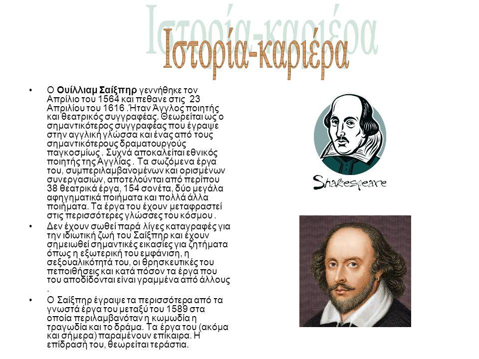 η υπογραφή του Ουίλλιαμ Σαίξπηρ Κοράλλια Σαίξπηρ Πραγματικό όνομα : William Shakespeare Γέννηση:Βαπτίστηκε στις 26 Απριλίου 1564 (η ημερομηνία γέννησης είναι άγνωστη) Στράτφορντ-απόν-Έιβον, Γουόργουϊκσερ, Αγγλία Θάνατος:23 Απριλίου 1616 (52 ετών) Στράτφορντ-απόν-Έιβον, Γουόργουϊκσερ, Αγγλία Εθνικότητα:Αγγλική Λογοτεχνικό ρεύμα: Αγγλικό Αναγεννησιακό θέατρο Το σπίτι του Τζων Σαίξπηρ στο Στράτφορντ-απόν-Έιβον, όπου πιστεύεται ότι γεννήθηκε ο Ουίλλιαμ Σαίξπηρ Ο τάφος του Σαίξπηρ Άγαλμα του Σαίξπηρ στη Λέστερ Σκουέρ (Λονδίνο)