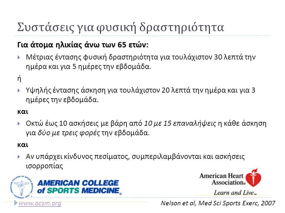 Συστάσεις για φυσική δραστηριότητα Για άτομα ηλικίας άνω των 65 ετών: Για άτομα ηλικίας άνω των 65 ετών:  Μέτριας έντασης φυσική δραστηριότητα για τουλάχιστον 30 λεπτά την ημέρα και για 5 ημέρες την εβδομάδα.
