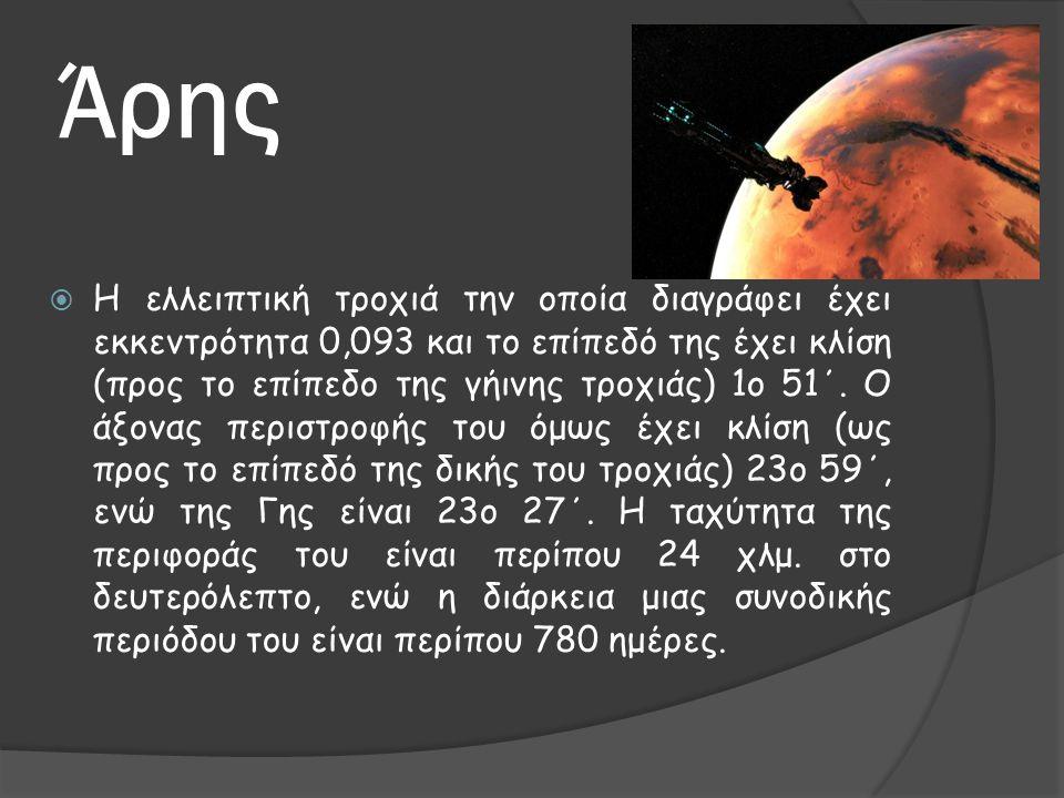 Άρης  Η ελλειπτική τροχιά την οποία διαγράφει έχει εκκεντρότητα 0,093 και το επίπεδό της έχει κλίση (προς το επίπεδο της γήινης τροχιάς) 1ο 51΄. Ο άξ