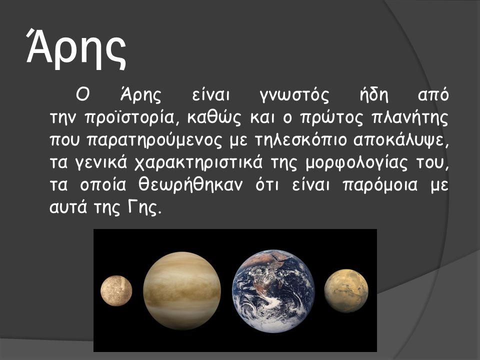 Άρης Ο Άρης είναι γνωστός ήδη από την προϊστορία, καθώς και ο πρώτος πλανήτης που παρατηρούμενος με τηλεσκόπιο αποκάλυψε, τα γενικά χαρακτηριστικά της