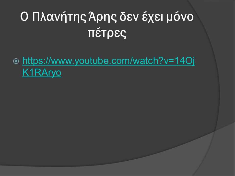 Ο Πλανήτης Άρης δεν έχει μόνο πέτρες  https://www.youtube.com/watch?v=14Oj K1RAryo https://www.youtube.com/watch?v=14Oj K1RAryo