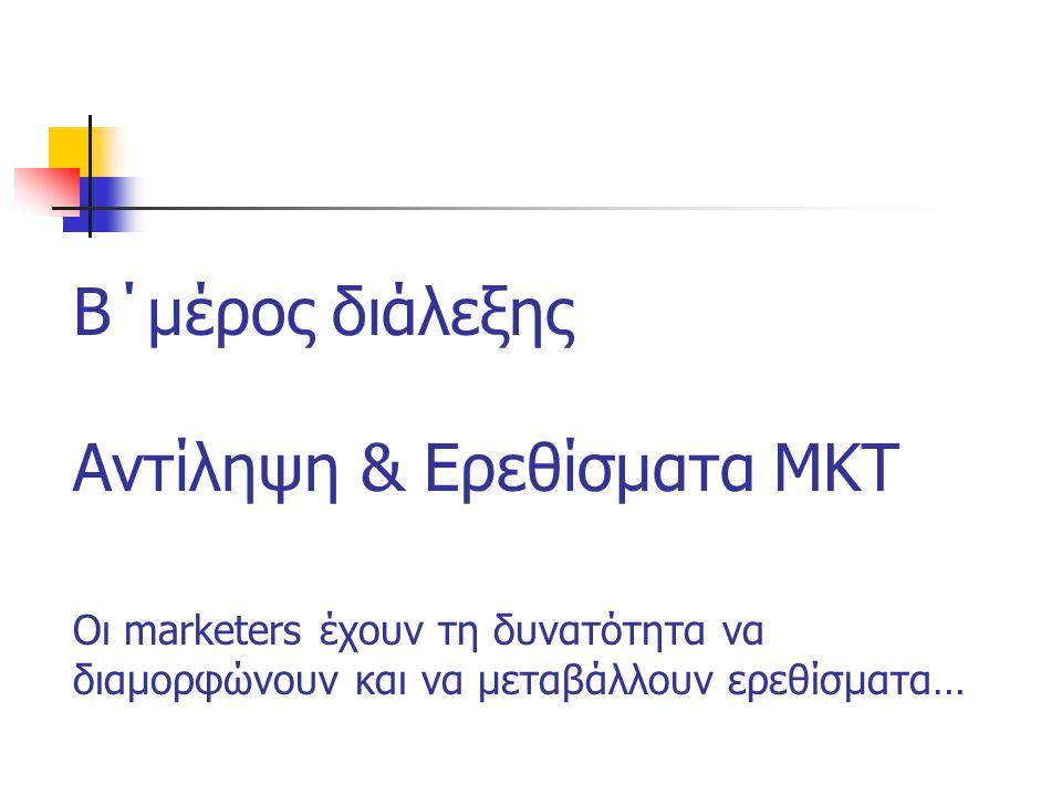 Β΄μέρος διάλεξης Αντίληψη & Ερεθίσματα ΜΚΤ Οι marketers έχουν τη δυνατότητα να διαμορφώνουν και να μεταβάλλουν ερεθίσματα…