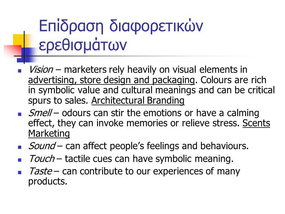 Επίδραση διαφορετικών ερεθισμάτων Vision – marketers rely heavily on visual elements in advertising, store design and packaging. Colours are rich in s