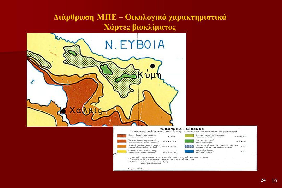 24 16 Διάρθρωση ΜΠΕ – Οικολογικά χαρακτηριστικά Χάρτες βιοκλίματος