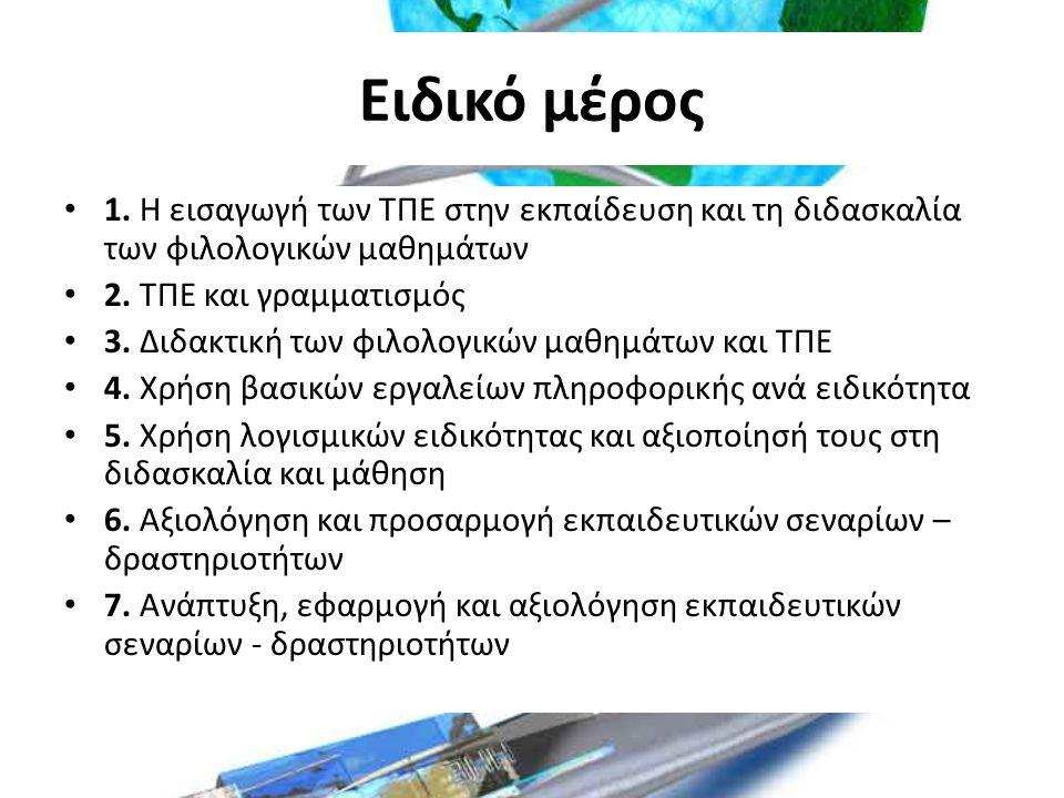Ειδικό μέρος 1. Η εισαγωγή των ΤΠΕ στην εκπαίδευση και τη διδασκαλία των φιλολογικών μαθημάτων 2.