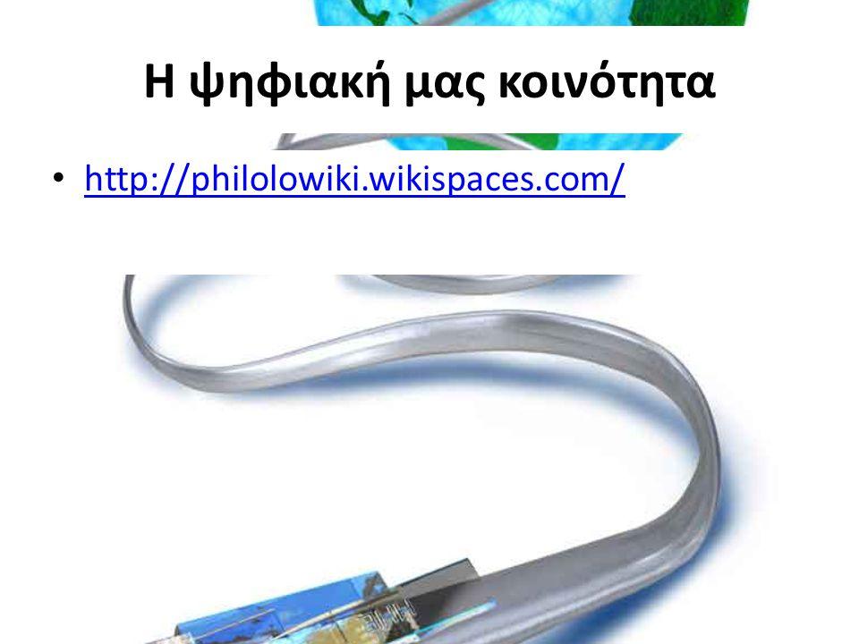 Η ψηφιακή μας κοινότητα http://philolowiki.wikispaces.com/
