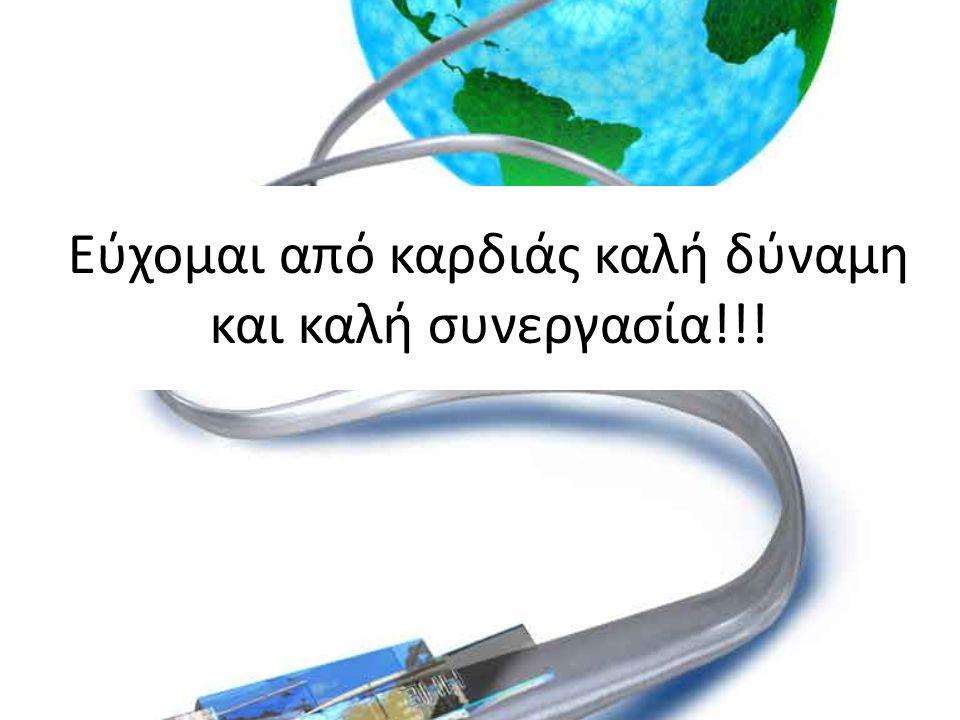 Εύχομαι από καρδιάς καλή δύναμη και καλή συνεργασία!!!
