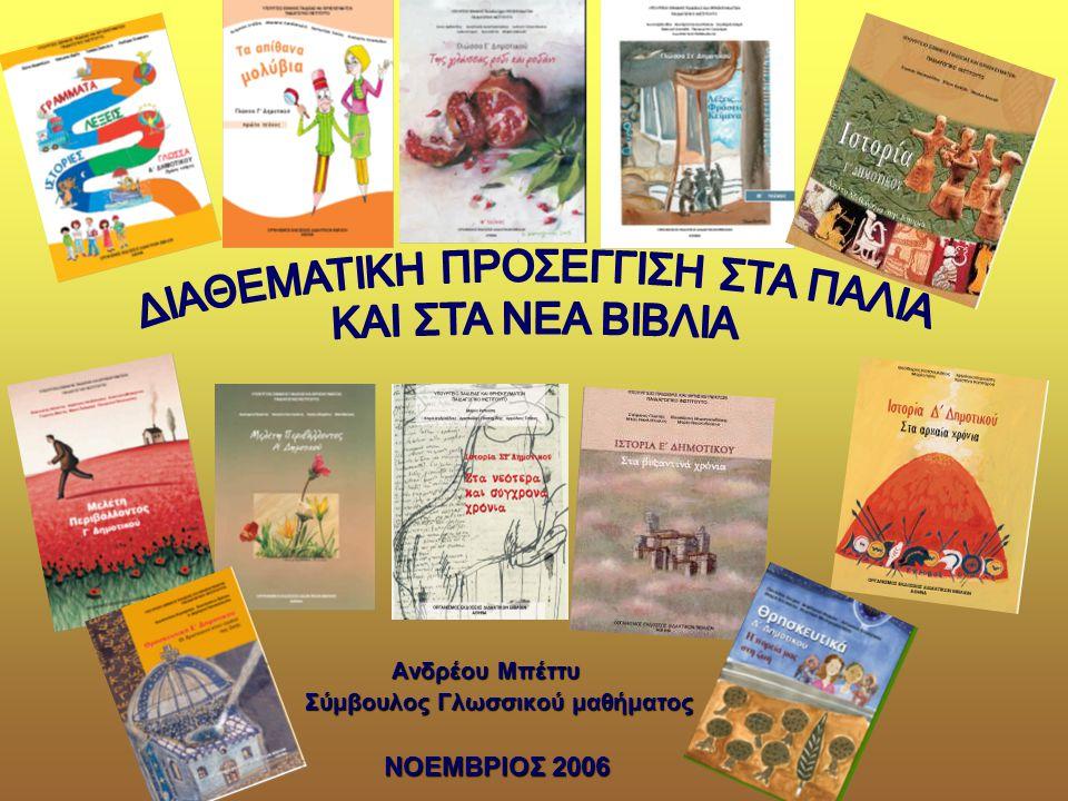 Ανδρέου Μπέττυ Σύμβουλος Γλωσσικού μαθήματος Σύμβουλος Γλωσσικού μαθήματος ΝΟΕΜΒΡΙΟΣ 2006 ΝΟΕΜΒΡΙΟΣ 2006