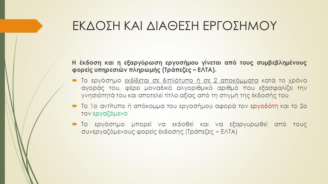 ΕΥΧΑΡΙΣΤΟΥΜΕ ΠΟΛΥ ΦΟΡΟΤΕΧΝΙΚΟΙ ΣΥΜΒΟΥΛΟΙ ΔΗΜΗΤΡΑ ΤΡΙΑΝΤΑΦΥΛΛΟΥ - dimtriand@gmail.com ΝΙΚΟΛΑΟΣ ΣΟΝΙΔΗΣ - nikolaossonidis@gmail.com ΣΩΤΗΡΙΑ ΧΑΡΔΑΛΙΑ – sotichardalia@gmail.com