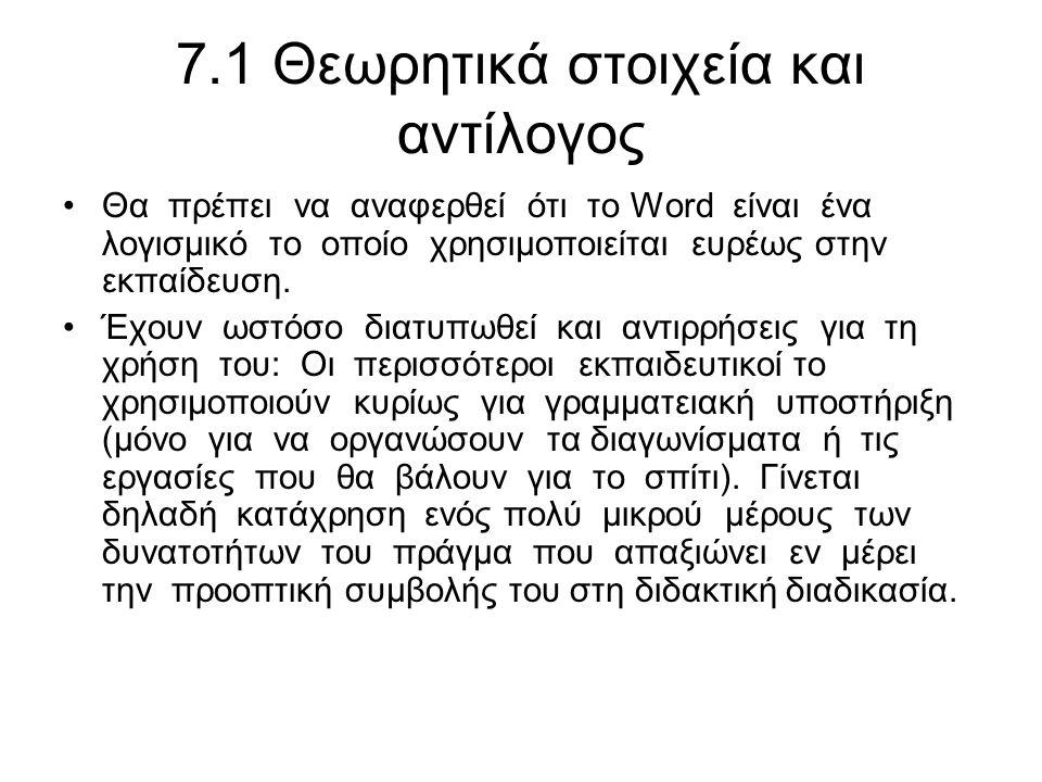 7.1 Θεωρητικά στοιχεία και αντίλογος Θα πρέπει να αναφερθεί ότι το Word είναι ένα λογισμικό το οποίο χρησιμοποιείται ευρέως στην εκπαίδευση.
