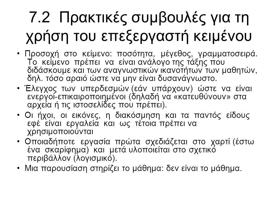 7.2 Πρακτικές συμβουλές για τη χρήση του επεξεργαστή κειμένου Προσοχή στο κείμενο: ποσότητα, μέγεθος, γραμματοσειρά.