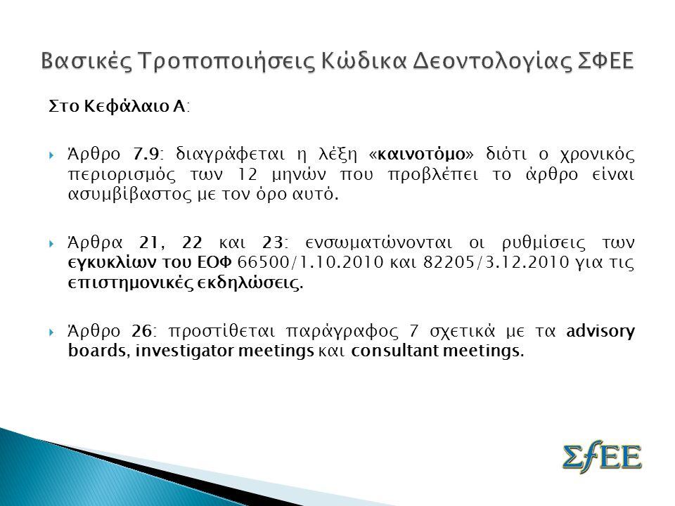 Στο Κεφάλαιο Α:  Άρθρο 7.9: διαγράφεται η λέξη «καινοτόμο» διότι ο χρονικός περιορισμός των 12 μηνών που προβλέπει το άρθρο είναι ασυμβίβαστος με τον όρο αυτό.