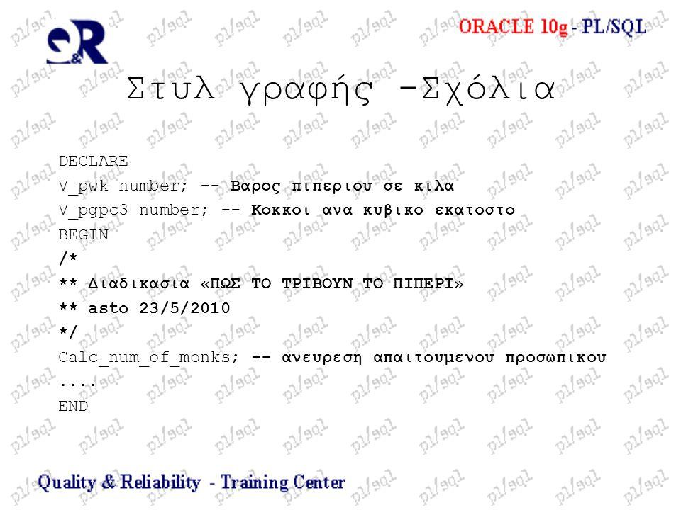 Ονόματα μεταβλητών v_=Variable e_=Exception t_ =Type p_=Parameter c_=Constant