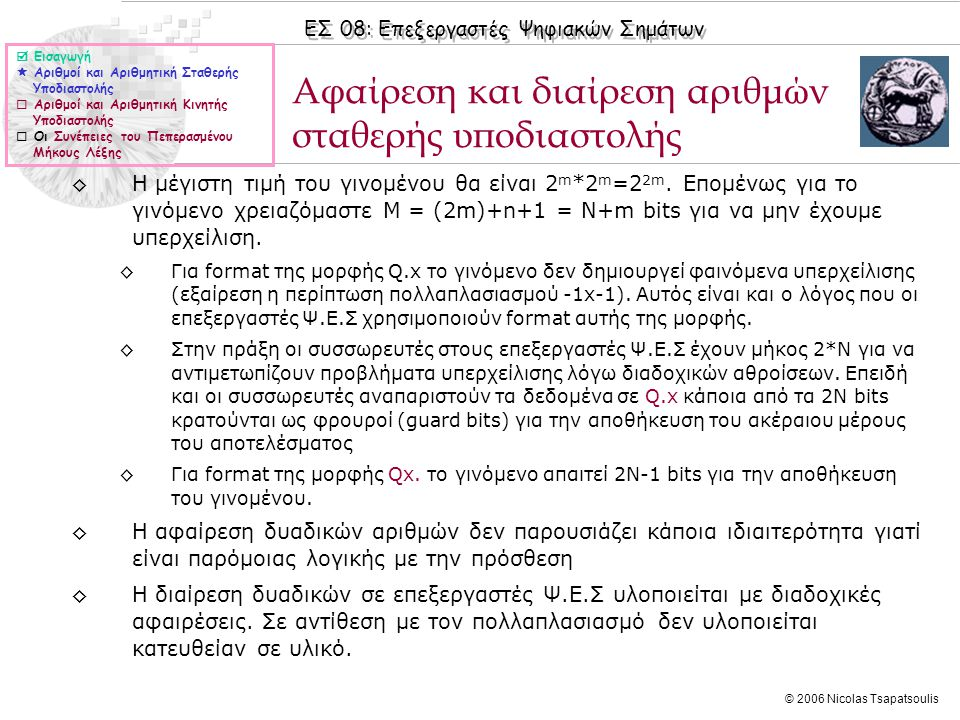 ΕΣ 08: Επεξεργαστές Ψηφιακών Σημάτων © 2006 Nicolas Tsapatsoulis ◊Η μέγιστη τιμή του γινομένου θα είναι 2 m *2 m =2 2m. Επομένως για το γινόμενο χρεια