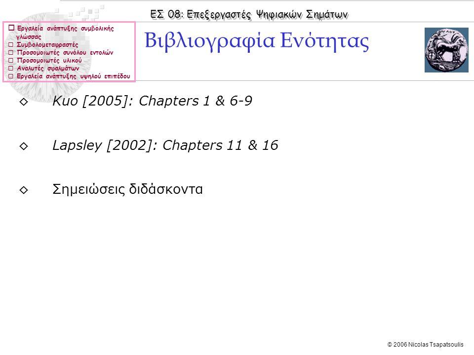 ΕΣ 08: Επεξεργαστές Ψηφιακών Σημάτων © 2006 Nicolas Tsapatsoulis  Εργαλεία ανάπτυξης συμβολικής γλώσσας  Συμβολομεταφραστές  Προσομοιωτές συνόλου ε