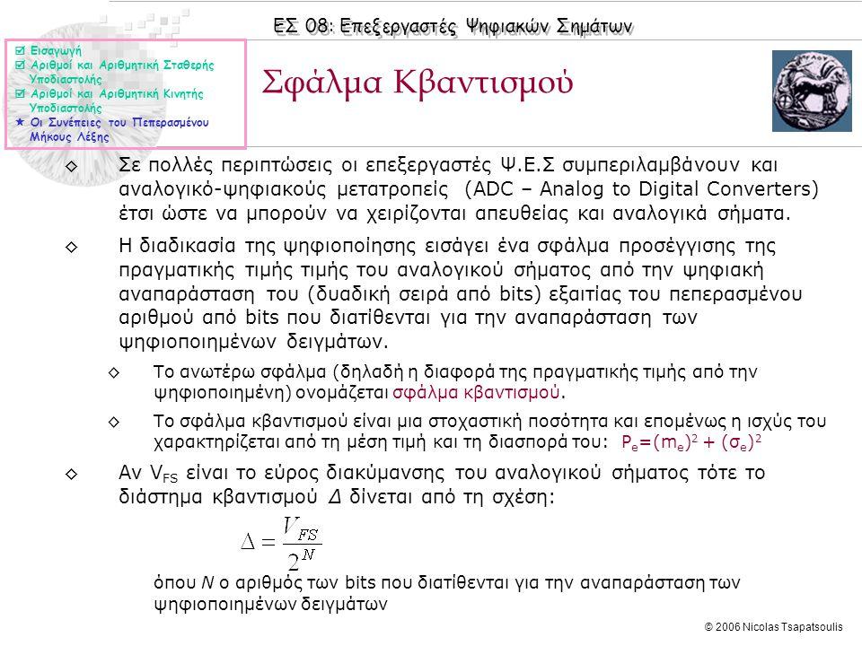 ΕΣ 08: Επεξεργαστές Ψηφιακών Σημάτων © 2006 Nicolas Tsapatsoulis ◊Σε πολλές περιπτώσεις οι επεξεργαστές Ψ.Ε.Σ συμπεριλαμβάνουν και αναλογικό-ψηφιακούς μετατροπείς (ADC – Analog to Digital Converters) έτσι ώστε να μπορούν να χειρίζονται απευθείας και αναλογικά σήματα.