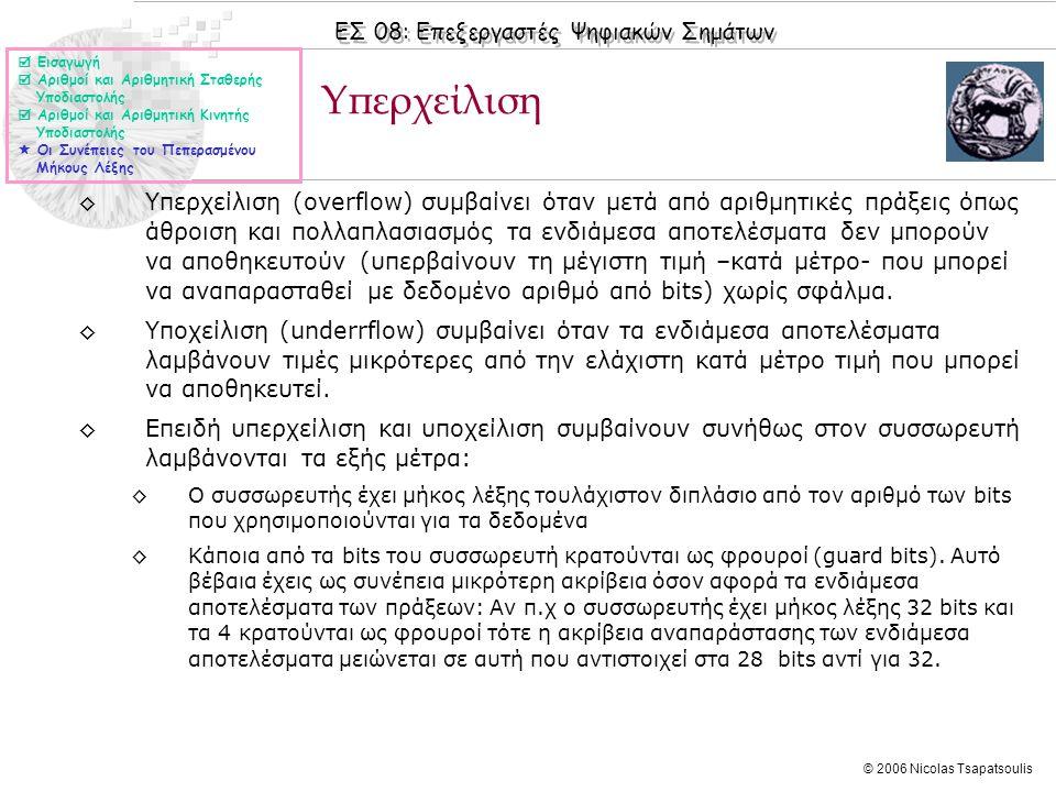 ΕΣ 08: Επεξεργαστές Ψηφιακών Σημάτων © 2006 Nicolas Tsapatsoulis ◊Υπερχείλιση (overflow) συμβαίνει όταν μετά από αριθμητικές πράξεις όπως άθροιση και