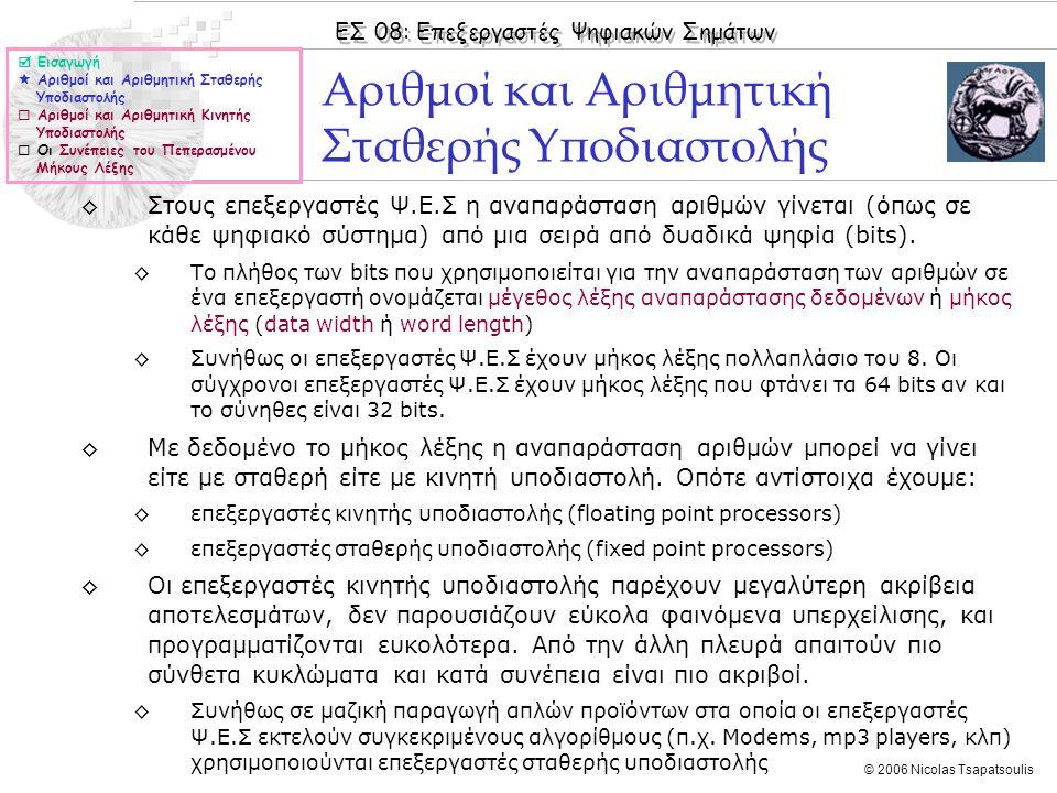 ΕΣ 08: Επεξεργαστές Ψηφιακών Σημάτων © 2006 Nicolas Tsapatsoulis ◊Στους επεξεργαστές Ψ.Ε.Σ η αναπαράσταση αριθμών γίνεται (όπως σε κάθε ψηφιακό σύστημα) από μια σειρά από δυαδικά ψηφία (bits).