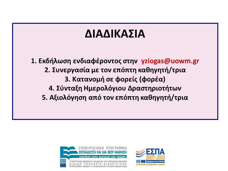 ΔΙΑΔΙΚΑΣΙΑ 1. Εκδήλωση ενδιαφέροντος στην yziogas@uowm.gr 2. Συνεργασία με τον επόπτη καθηγητή/τρια 3. Κατανομή σε φορείς (φορέα) 4. Σύνταξη Ημερολόγι