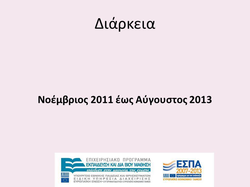 Διάρκεια Νοέμβριος 2011 έως Αύγουστος 2013