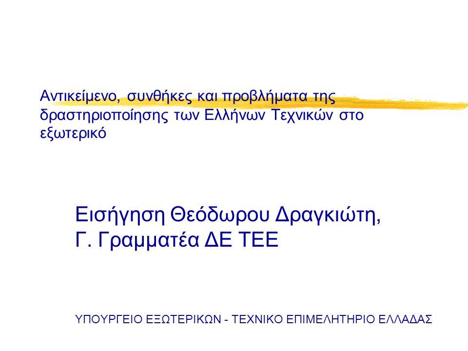 Αντικείμενο, συνθήκες και προβλήματα της δραστηριοποίησης των Ελλήνων Τεχνικών στο εξωτερικό Εισήγηση Θεόδωρου Δραγκιώτη, Γ.